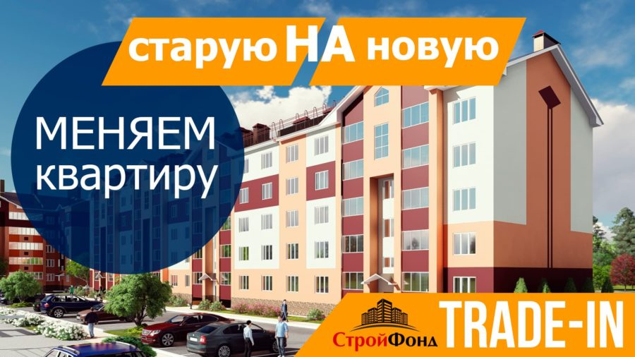 обмен Trade-in